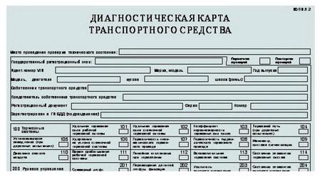 Диагностическая карта в Москве