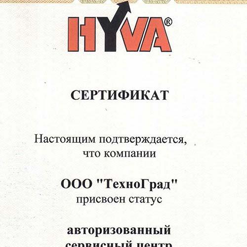 Сертификат HYVA