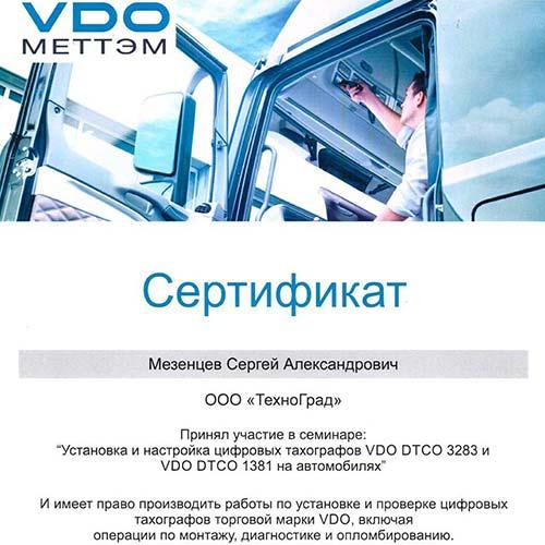Сертификат VDO