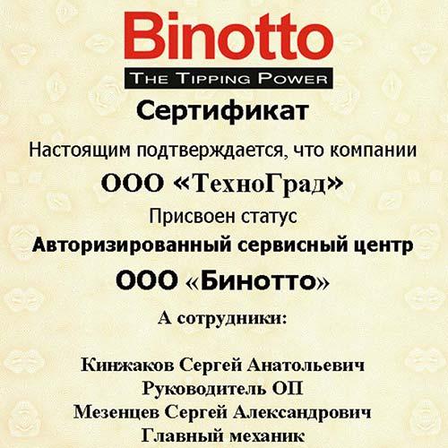 Сертификат Binotto