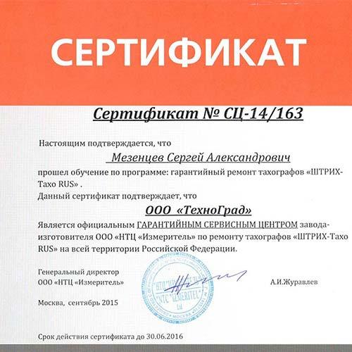 Сертификат ГАРАНТИЙНЫЙ РЕМОНТ
