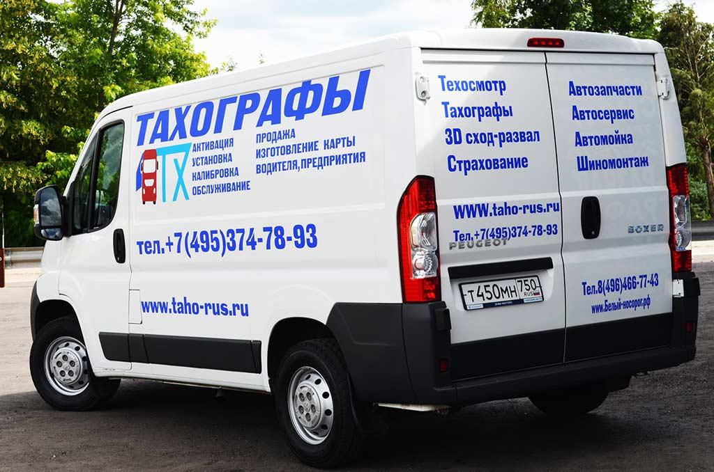 Выездные мобильные бригады по тахографам в Москве