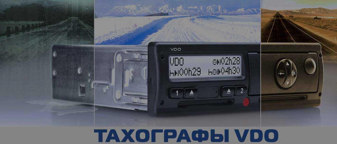 Тахограф ВДО