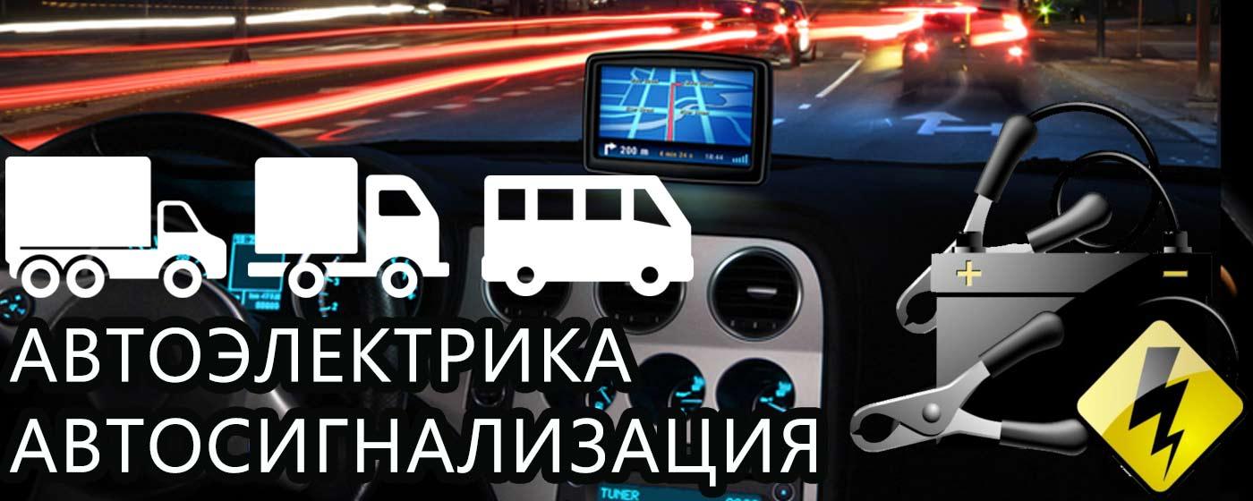 Автоэлектрика, автосигнализация